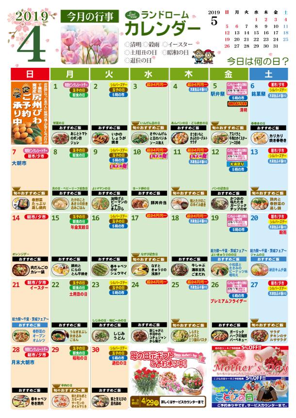 2019年4月カレンダー冷食あり