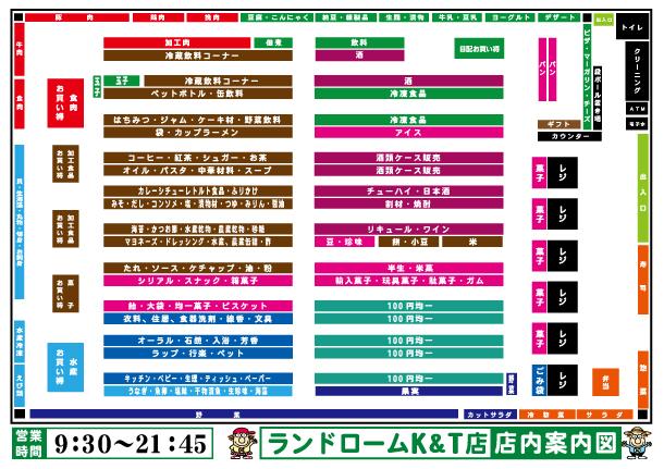 2019KT店内案内図