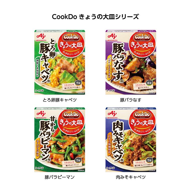 CookDoきょうの大皿シリーズ