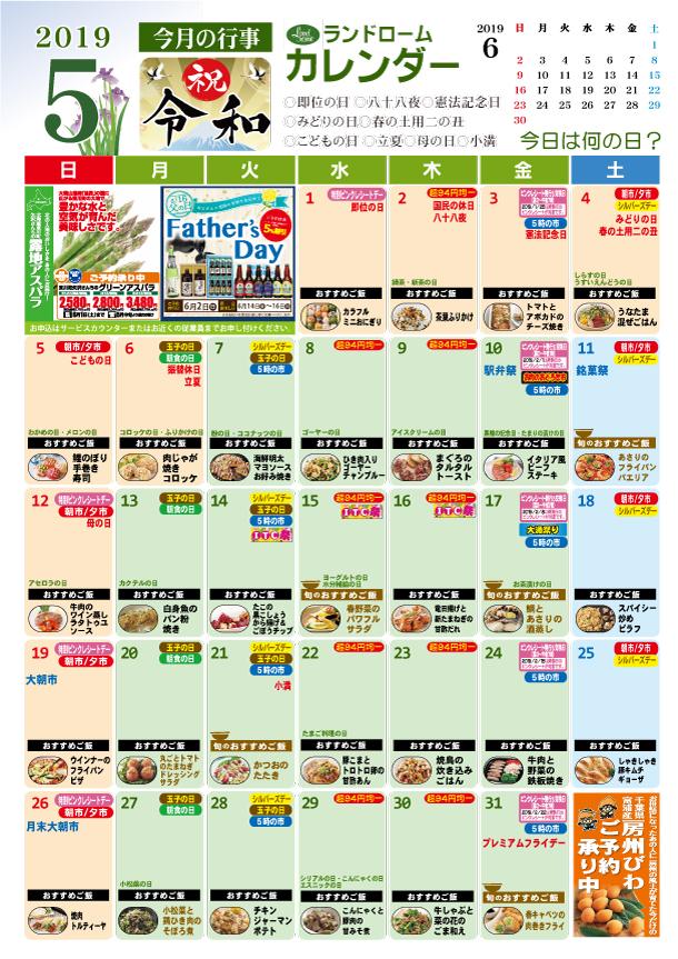 2019年5月ランドロームカレンダー(5店舗)
