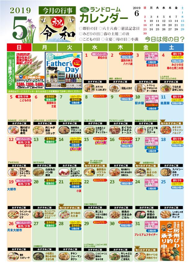 2019年5月ランドロームカレンダー