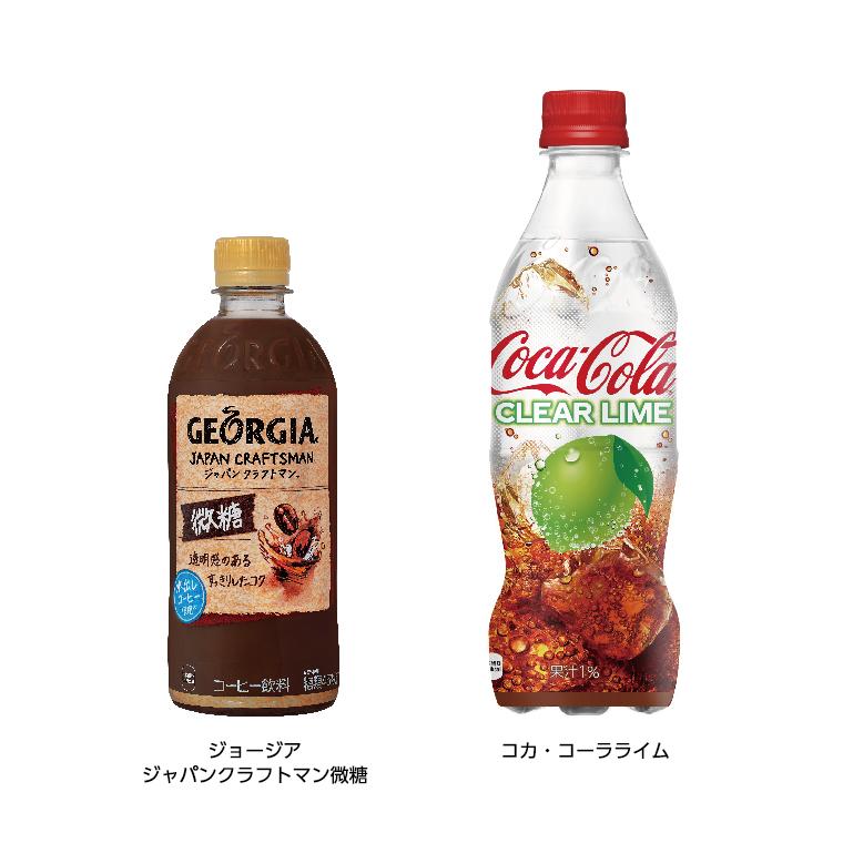 コカ・コーラライム & ジョージアジャパンクラフトマン微糖