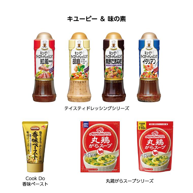 テイスティドレッシングシリーズ & Cook Do 香味ペースト & 丸鶏がらスープシリーズ