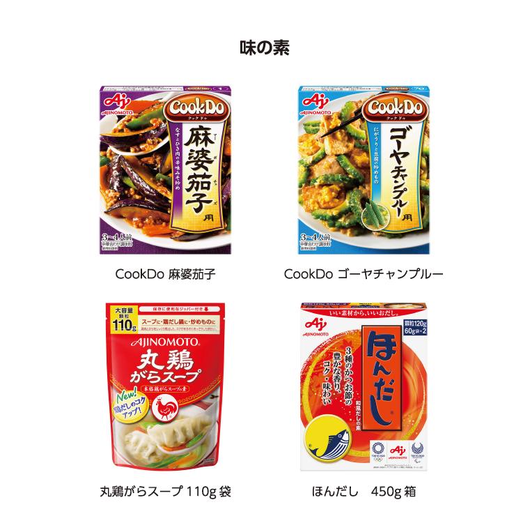 CookDo 麻婆茄子&CookDo ゴーヤチャンプルー&丸鶏がらスープ110g袋&ほんだし450g箱
