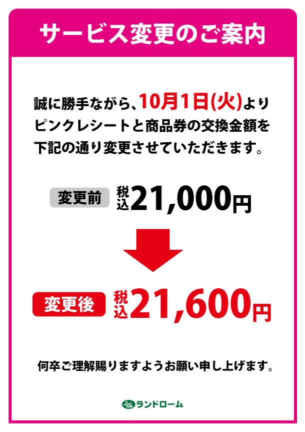 ピンク_サービス変更のお知らせ