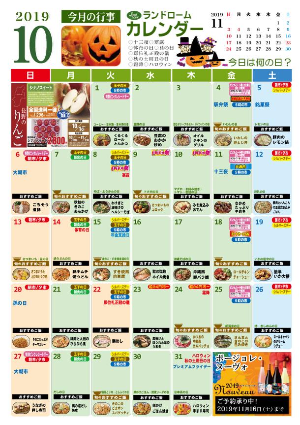 【カレンダー冷なし】10月