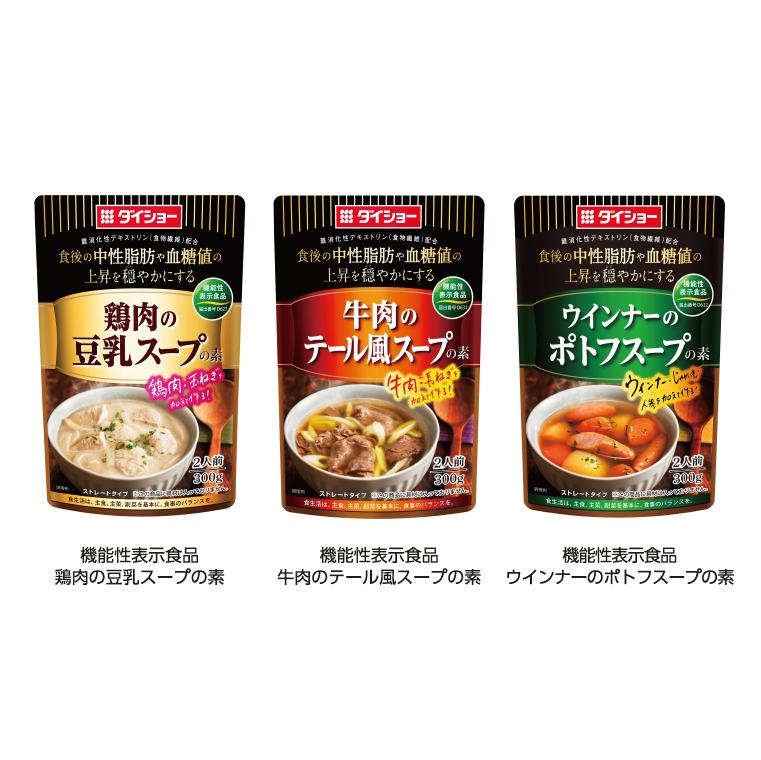 機能性表示食品 スープの素シリーズ