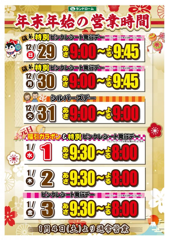 【A】ランドローム年末年始-営業時間ポスター(三咲・西白井・KT・山王・都賀)