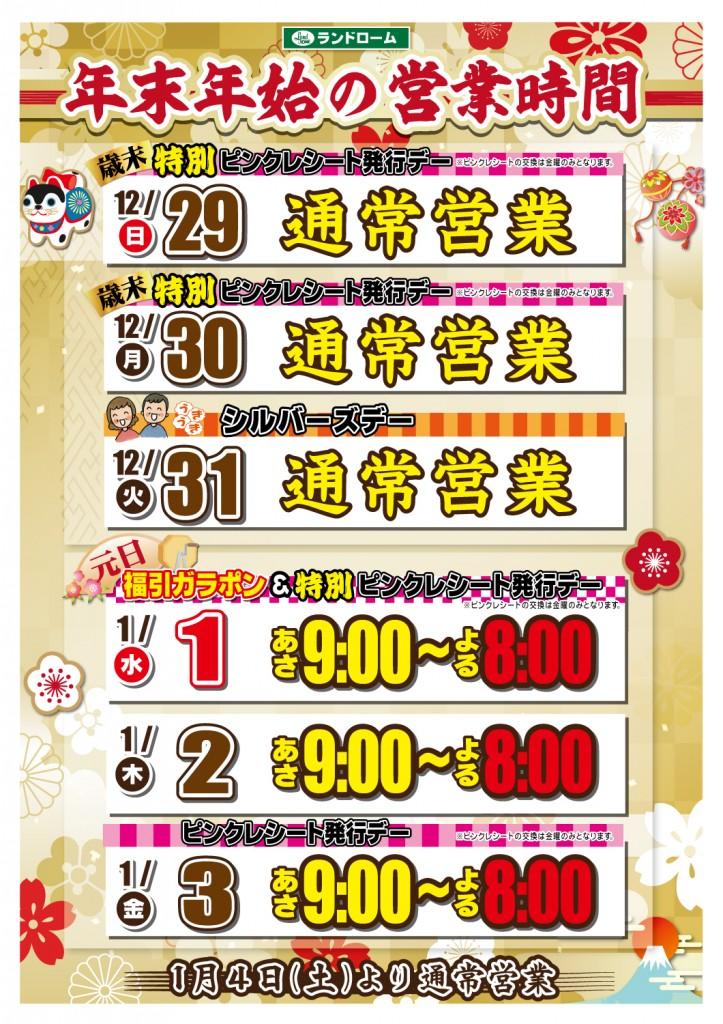 【C】ランドローム年末年始-営業時間ポスター(NT・九十九里・富里・阿見・布佐)