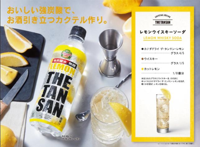 カナダドライ・ザ・タンサンレモン レモンウイスキーソーダ