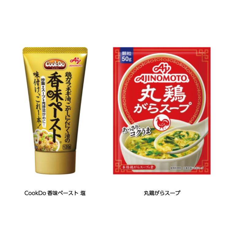 中華調味料シリーズ