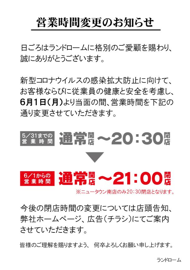 0601-営業時間変更案内ポスター