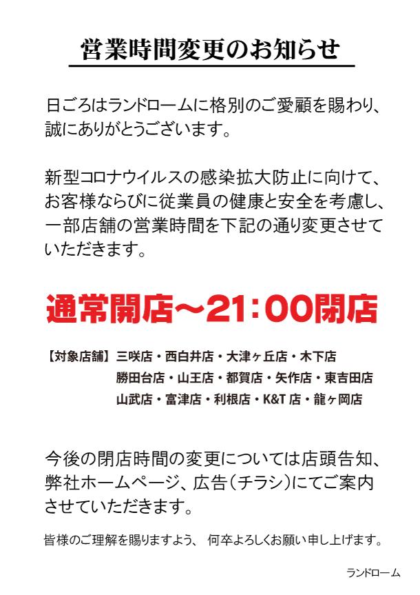営業時間変更案内ポスター_2