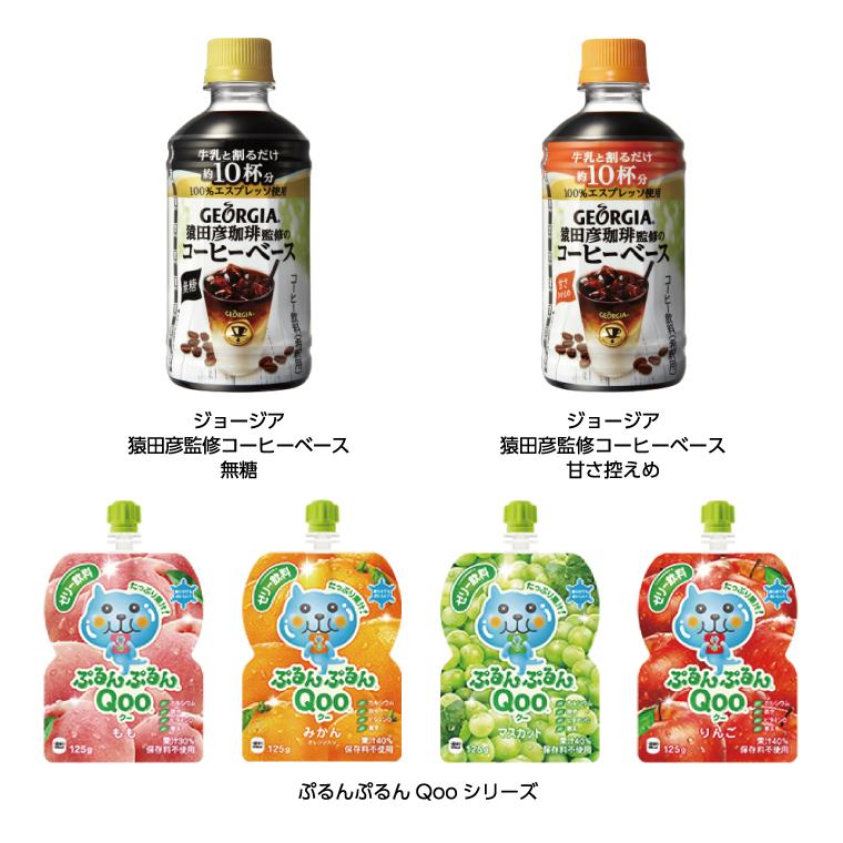 ぷるんぷるんQooシリーズ&コーヒーベース