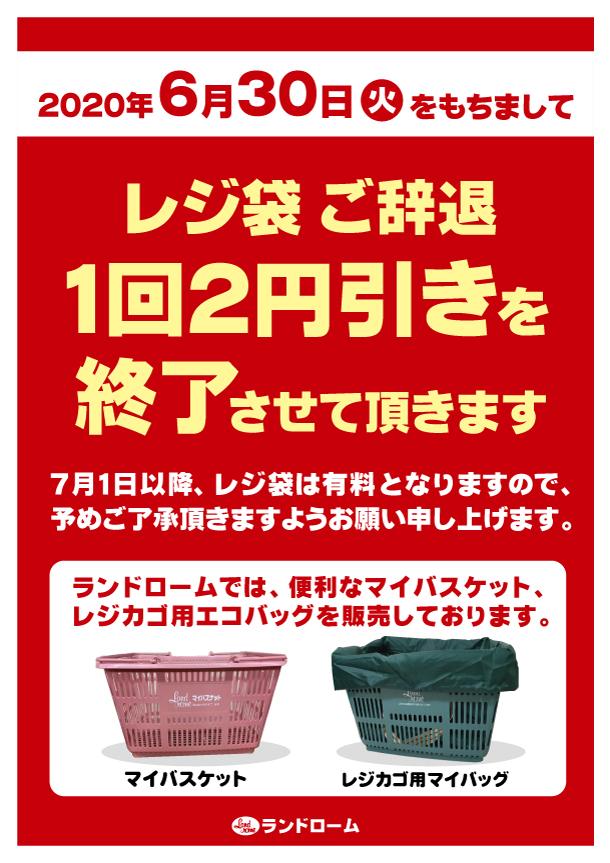 レジ袋2円引終了案内2020