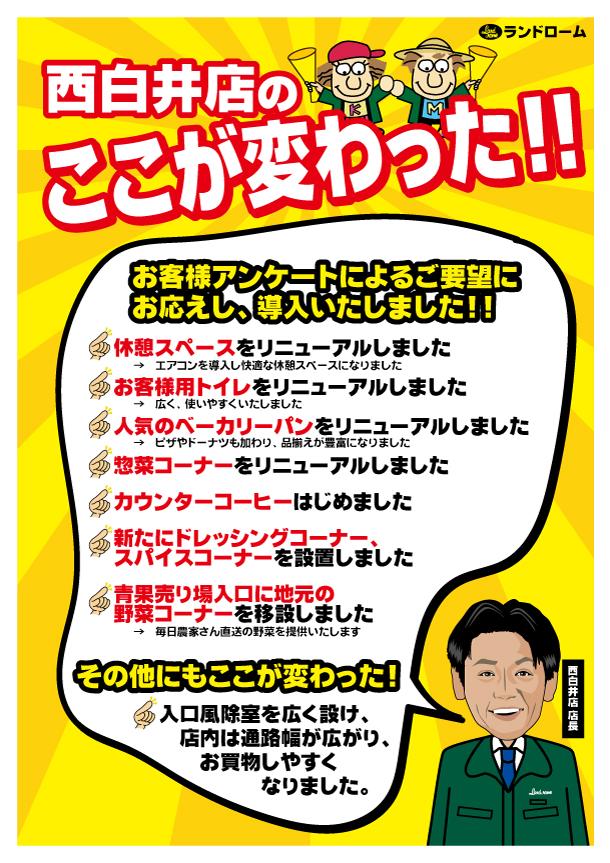 西白井店リニューアル説明ポスター