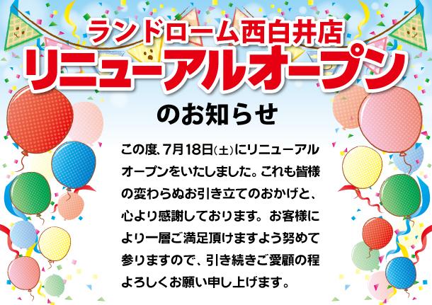 西白井店_リニューアルオープンのお知らせ