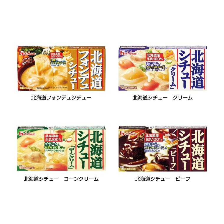 北海道シチューシリーズ