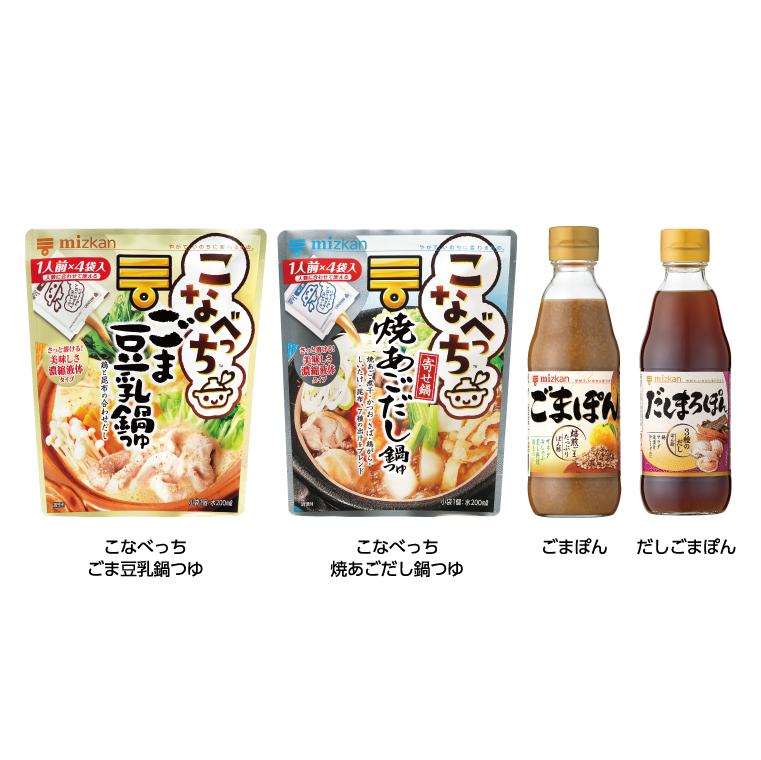 こなべっちシリーズ&ぽん酢シリーズ