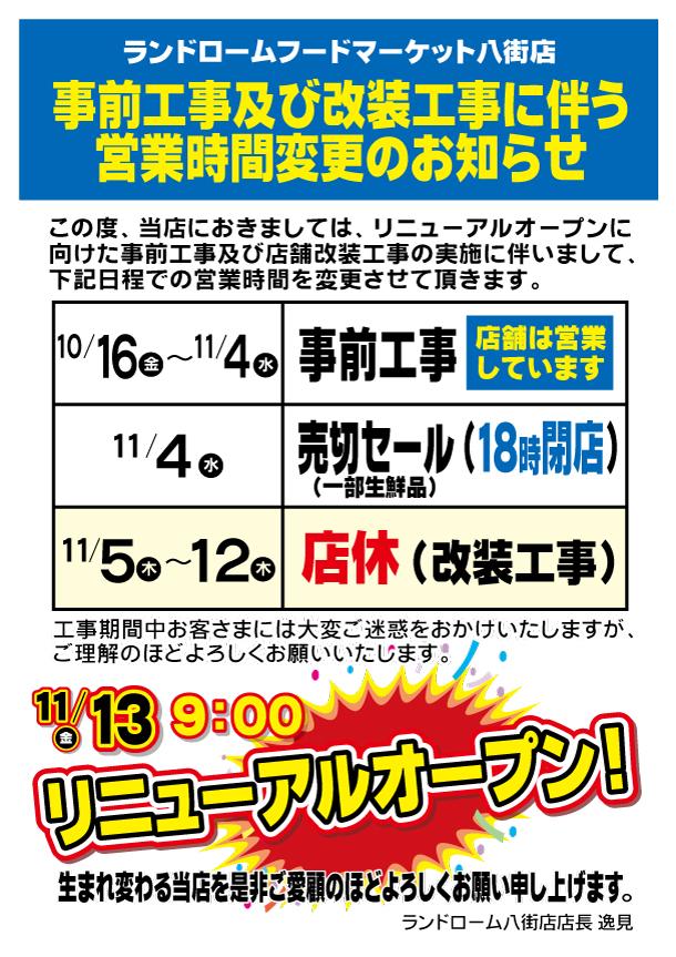 【八街】営業時間変更のお知らせ