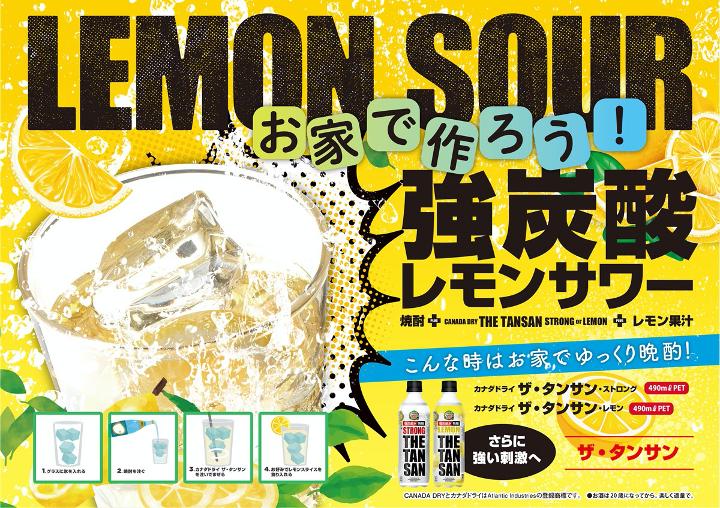強炭酸レモンサワー