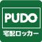 PUDO宅配サービス