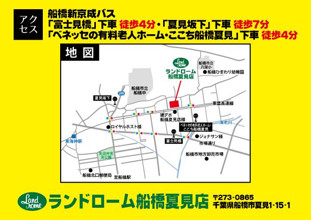 WEB用_船橋夏見店_地図